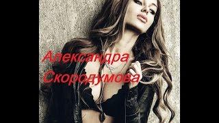 ДОм 2: Александра Скородумова