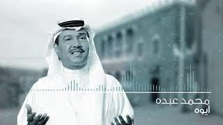 محمد عبده - أيوه | Mohammed Abdo - Ayoh