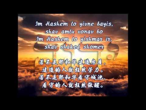 Im Hashem lo yivneh bayis - 若不是耶和华建造房屋 (Shira Choir; Psalm 127:1, 121:4)