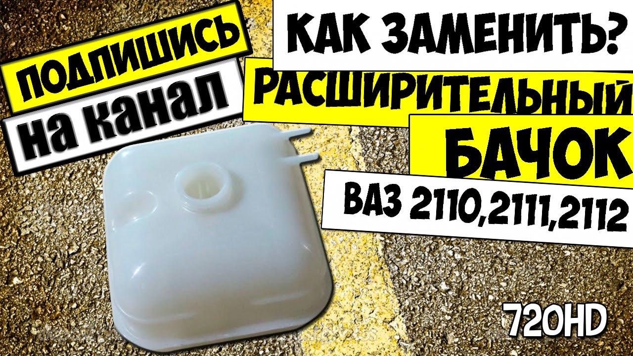 Цена: 132,00 грн. Патрубок расширительного бачка ваз 21214 брт. Шланг расширительного бачка ваз 2108-09 отводящий брт.