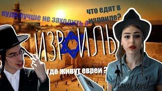 �������� ���� #3 Travel Level -Израиль\топ 5 фактов\ортодоксальные евреи\мертвое море\холокост\кашрут ������