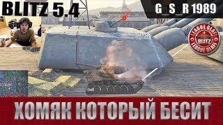 WoT Blitz - Три боя на нелюбимом танке T54E1 Хомяк. Дико бомбит - World of Tanks Blitz (WoTB)