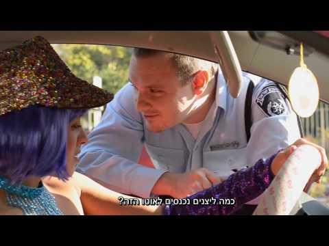 שוטר מטריד ליצנית