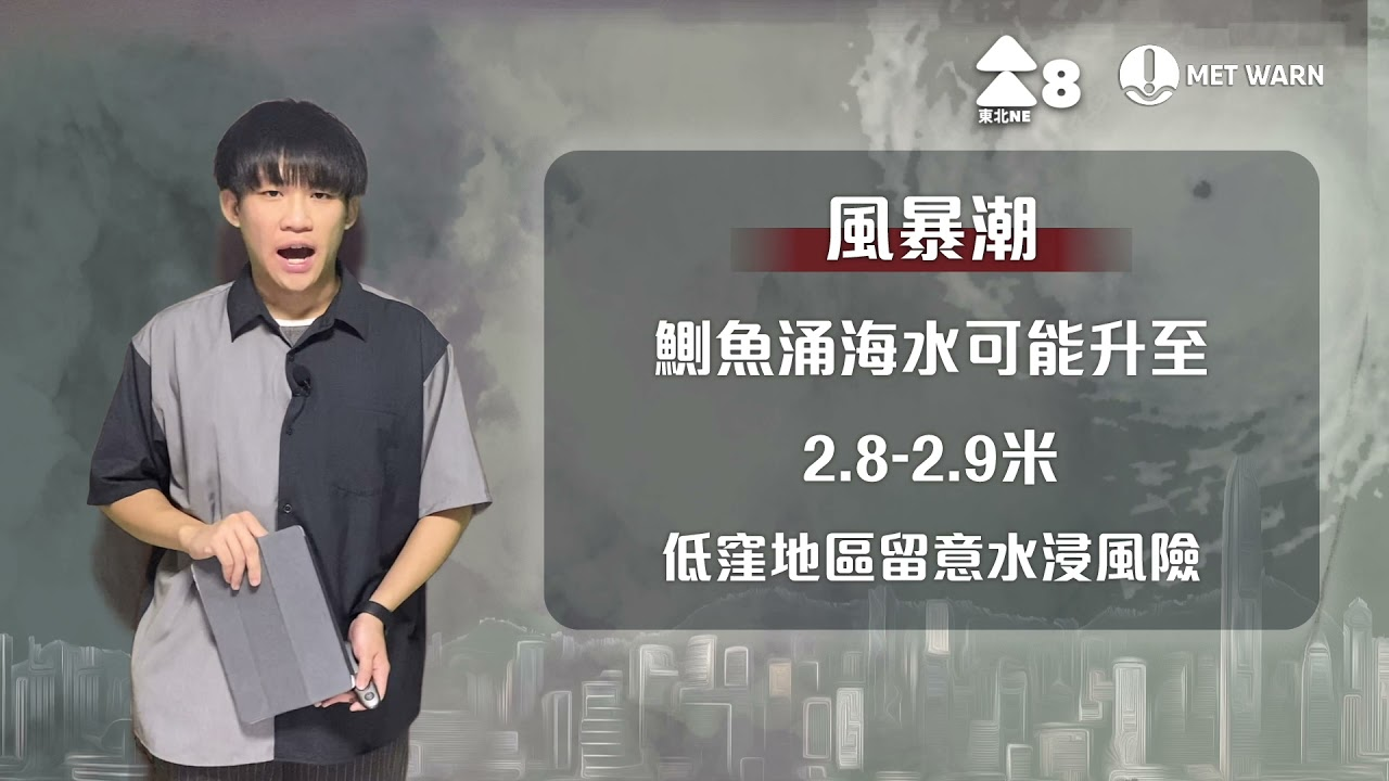 【圓規八號風球】MET WARN風暴速報 2021/10/12 19:00