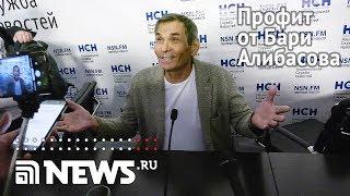 Бари Алибасов собирается отсудить у «Крота» и «Ашана» 100 миллионов