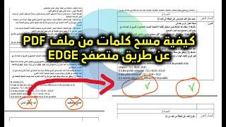 كيفية مسح كلمات من ملفات PDF باستعمال متصفح EDGE
