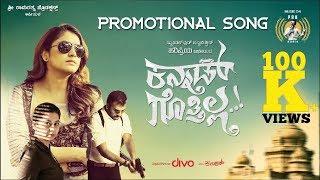 kannad-gothilla---promotional-song-hariprriya-mayuraa-raghavendra-nakul-abhyankar