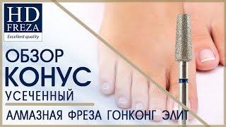 Аппаратный педикюр: фреза усеченный КОНУС // HD Freza®