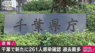 千葉県で新規感染261人 大晦日の252人超え過去最多(2021年1月5日) - YouTube