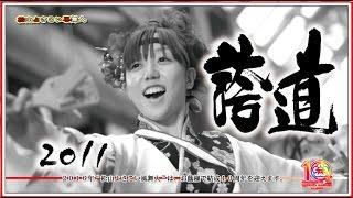 ぜひとも【HD動画】でお楽しみ下さい♪♪♪ 松山よさこい風舞人(かぶと...