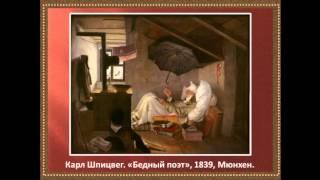 видео Стиль Бидермейер
