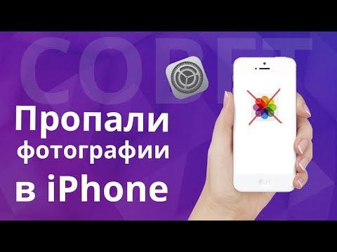 Как просматривать фото в icloud на iphone