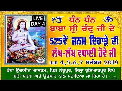 NATHUPUR (Hoshiarpur) 525th BABA SHRI CHAND JI's BIRTHDAY [7-9-2019] | DAY 4 | LIVE STREAMED VIDEO