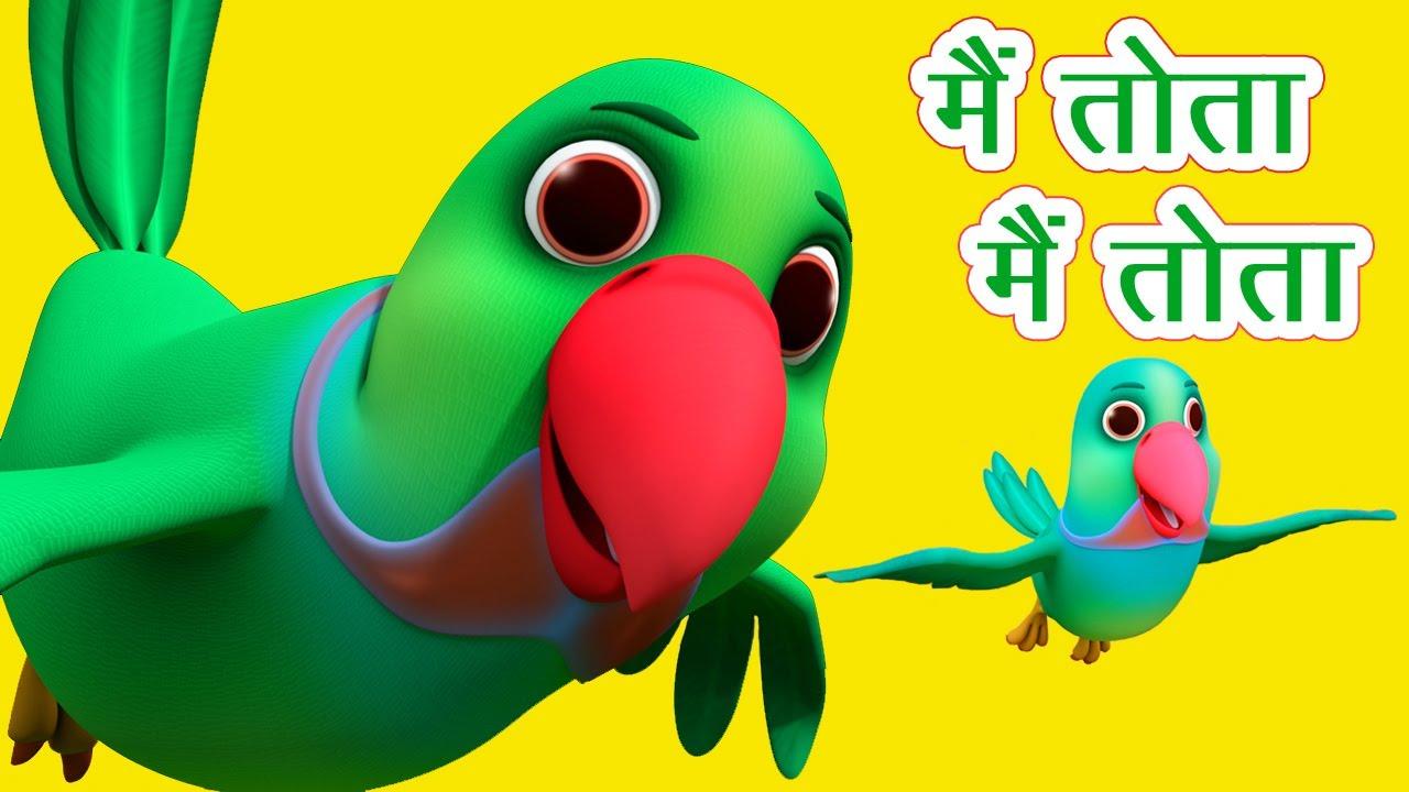 मैं तोता मैं तोता Main Tota Main Tota I  Hindi Rhymes For Children | Mitthu Mitthu I Happy Bachpan