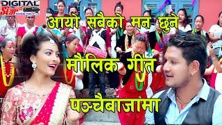 NEW NEPALI PANCHEBAJA SONG 2074 //माया संग माया साटौला //My Arjun Gautam//Ishwor Sing