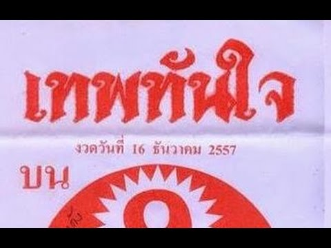 เลขเด็ดงวดนี้ หวยซองเทพทัน บน-ล่าง 16/12/57