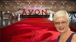 Как и сколько можно зарабатывать в Avon