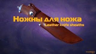 Ножны из кожи Делаем своими руками Leather knife sheaths