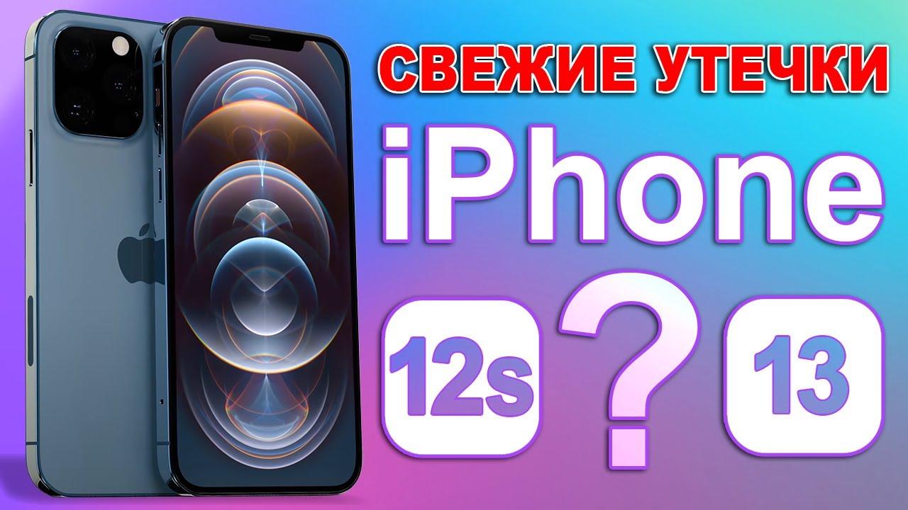 iPhone 13 - свежие утечки, характеристики и дата выхода