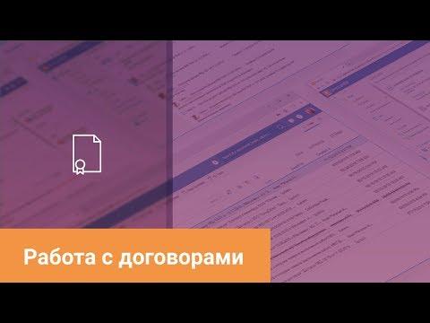 видео: directumrx: управление договорами