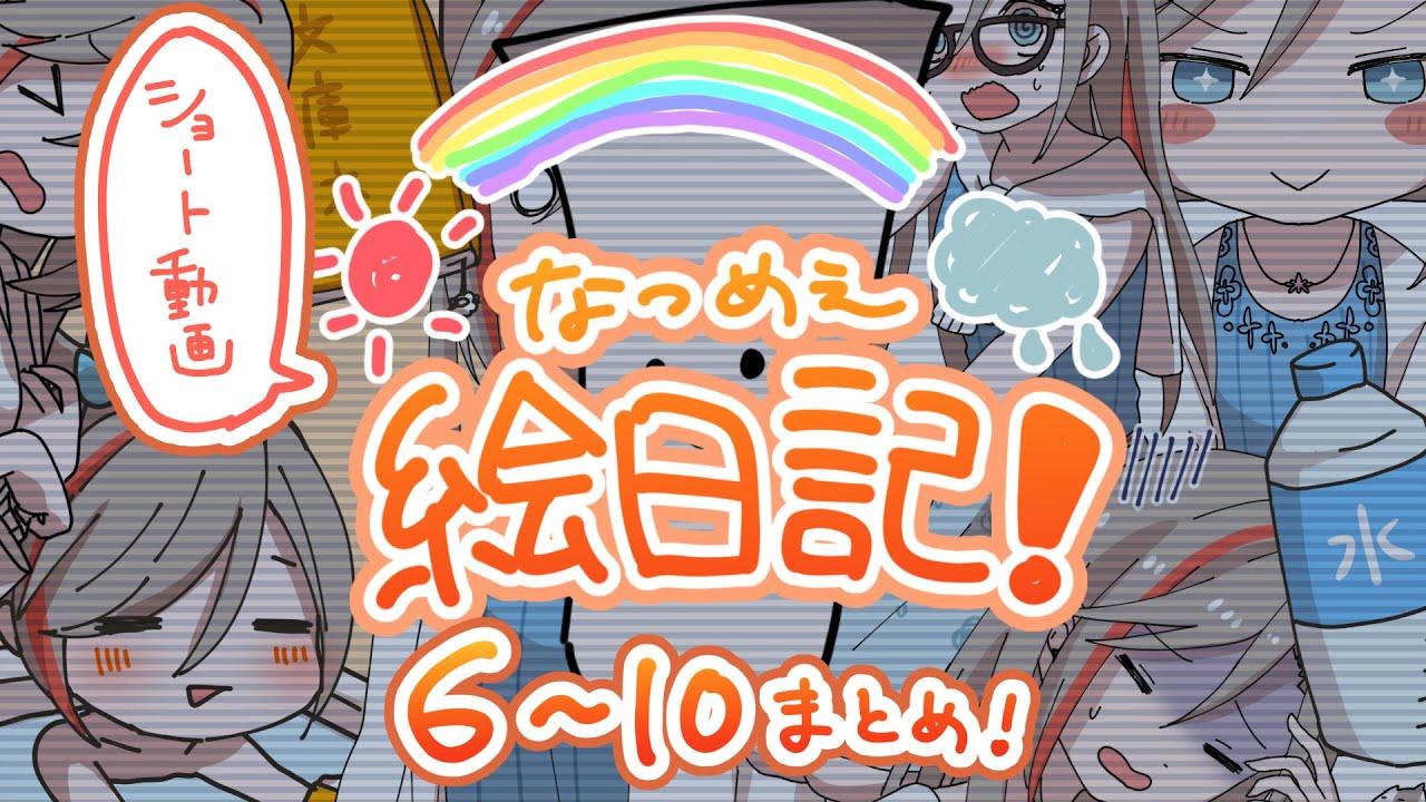 【手書き】#なつめぇ絵日記!6~10まとめ!
