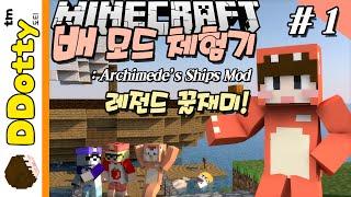운영자의 횡포!? [배 모드 체험기: 멀티플레이 #1편] - Archimedes Ships mod -마인크래프트 Minecraft [도티]