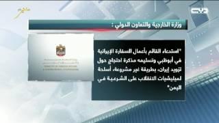 الإمارات تستدعي القائم بالأعمال الإيراني احتجاجا على قيام إيران بتزويد الانقلابيين في اليمن بالأسلحة
