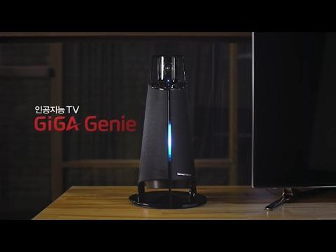KT GiGA genie