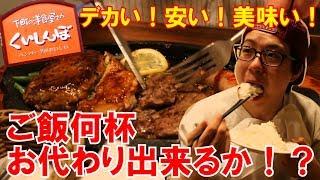 【大食い】ステーキのくいしんぼでご飯何杯食べられるか!?限界に挑戦!!!