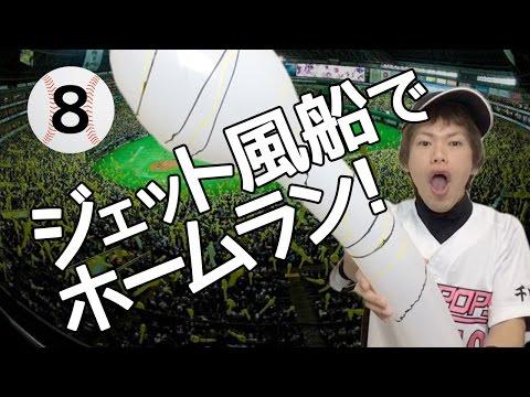ジェット風船でホームラン打ってみた!ドジャース前田健太(マエケン)をこれで打つ!