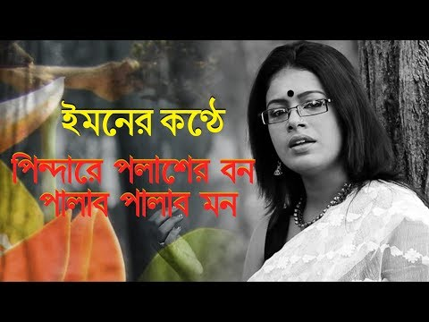 Pindare polasher bon  ||  Iman chakraborty || The Traingle