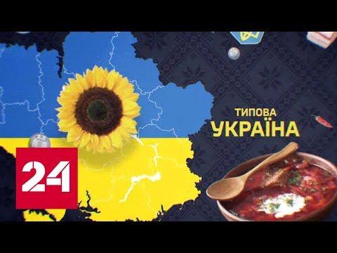 """""""Типичная Украина"""": вышиванки как униформа политиков и велосипед на электричестве - Россия 24"""