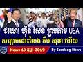 Khmer Hot News, Cambodia Hot News, Cambodia Today News 2019, Khmer News Today, RFA Khmer News 2019 Mp3