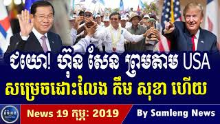Khmer Hot News, Cambodia Hot News, Cambodia Today News 2019, Khmer News Today, RFA Khmer News 2019