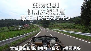 【後方視点】仙南広域農道・蔵王コスモスライン / 宮城県