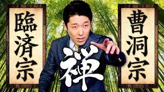 【禅】日本に伝来した禅の歴史とは?〜中編〜