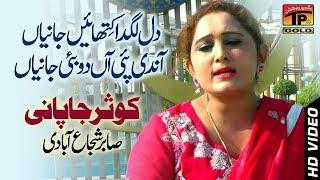 Dil Nai Lagda Meda - Sabir Shuja Abadi - Latest Song 2017 - Latest Punjabi And Saraiki