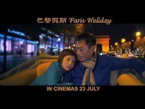 [TRAILER] 巴黎假期 PARIS HOLIDAY