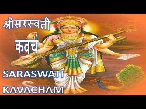 SARASWATI KAVACH - ACTIVATE BRAIN TO 100 PERCENT POTENTIAL (Proven)