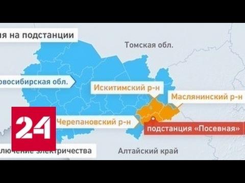 В Новосибирской области 36 тысяч жителей остались без электричества