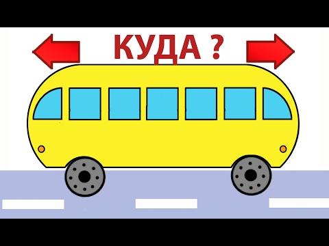 Куда едет автобус? - Загадка - Мультики про машинки