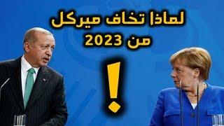لماذا يتكلم أردوغان دائما عن سنة 2023 ؟ وما علاقة أوروبا بذلك ؟