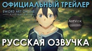 Sword Art Online: Алисизация - Официальный трейлер | Русская озвучка | [AniVox] [FULL HD]