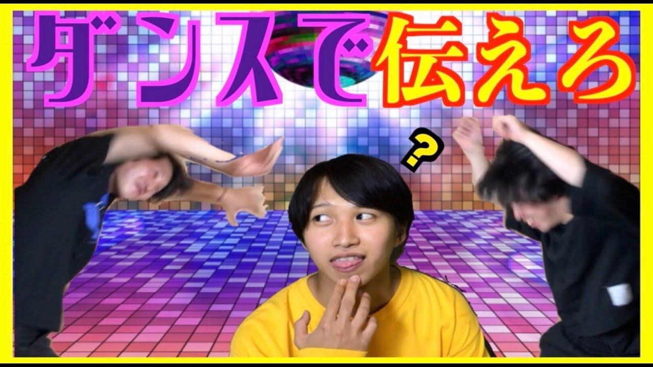 【JKの間で流行って欲しい】繋げて当てろ!伝言ダンスゲーム!