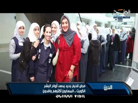 Alwatan TV News report on WTBD 2012
