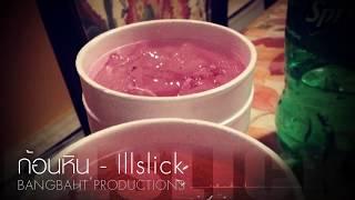 ILLSLICK - ก้อนหิน (New Single 2013) + Lyrics