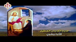 مديح القديس العظيم الأنبا بيشوي
