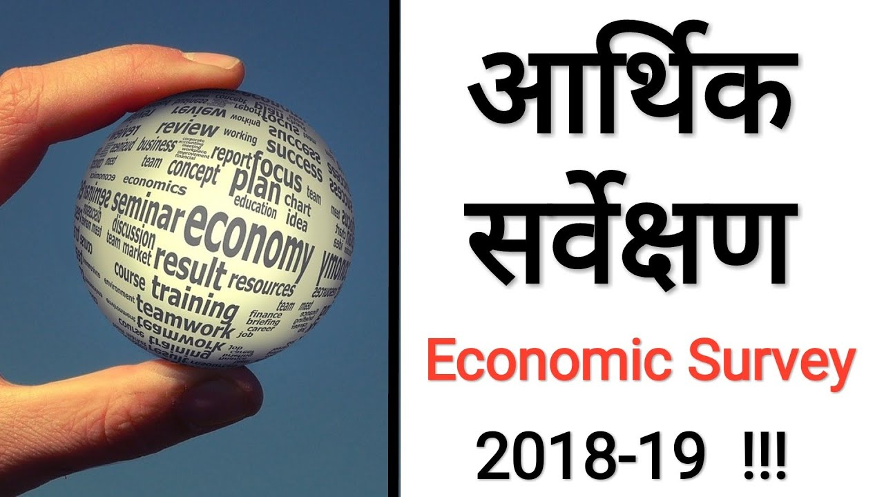 Economic Survey 2019 !!!