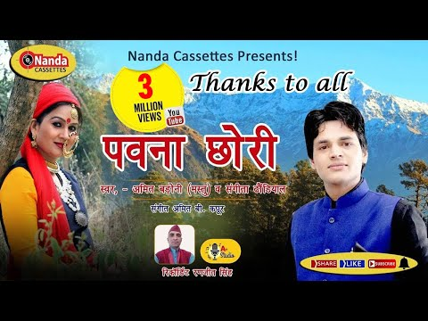 Latest Garhwali Song 2015 | Pawana Chori | Download Free Garhwali Songs