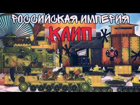 🇷🇺клип про Империю🇷🇺 SkorlypkaMusic/Gerand/Курская битва cover BY Radio Tapok, original BY Sabaton